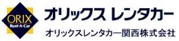 オリックスレンタカー関西株式会社